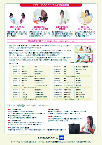ランゲージワン・メディカル英会話.pdf