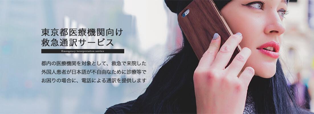 東京都医療機関向け救急通訳サービス
