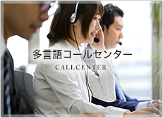 多言語コールセンター
