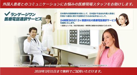 ランゲージワン医療電話通訳サービス