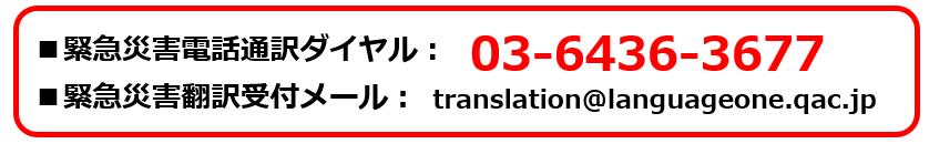緊急災害通訳サービス