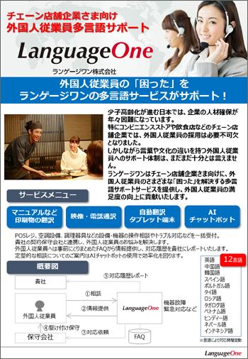 「チェーン店舗企業さま向け外国人従業員多言語サポート 」