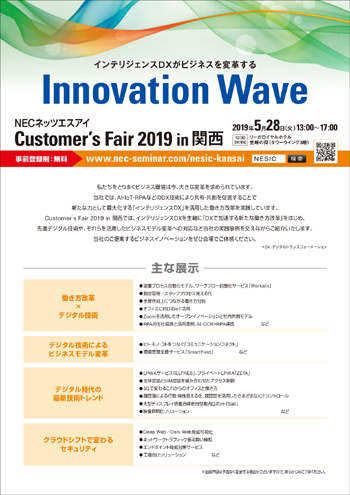 「NECネッツエスアイ Customer's Fair 2019 in 関西 」