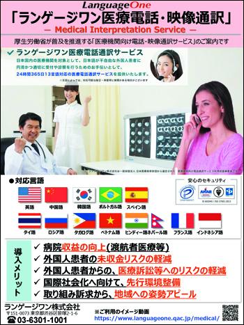 ランゲージワンは 第78回日本公衆衛生学会総会にて 医療電話・映像・AIハイブリット通訳サービス「MELON」の紹介ブースをコニカミノルタ株式会社と共同出展いたしました