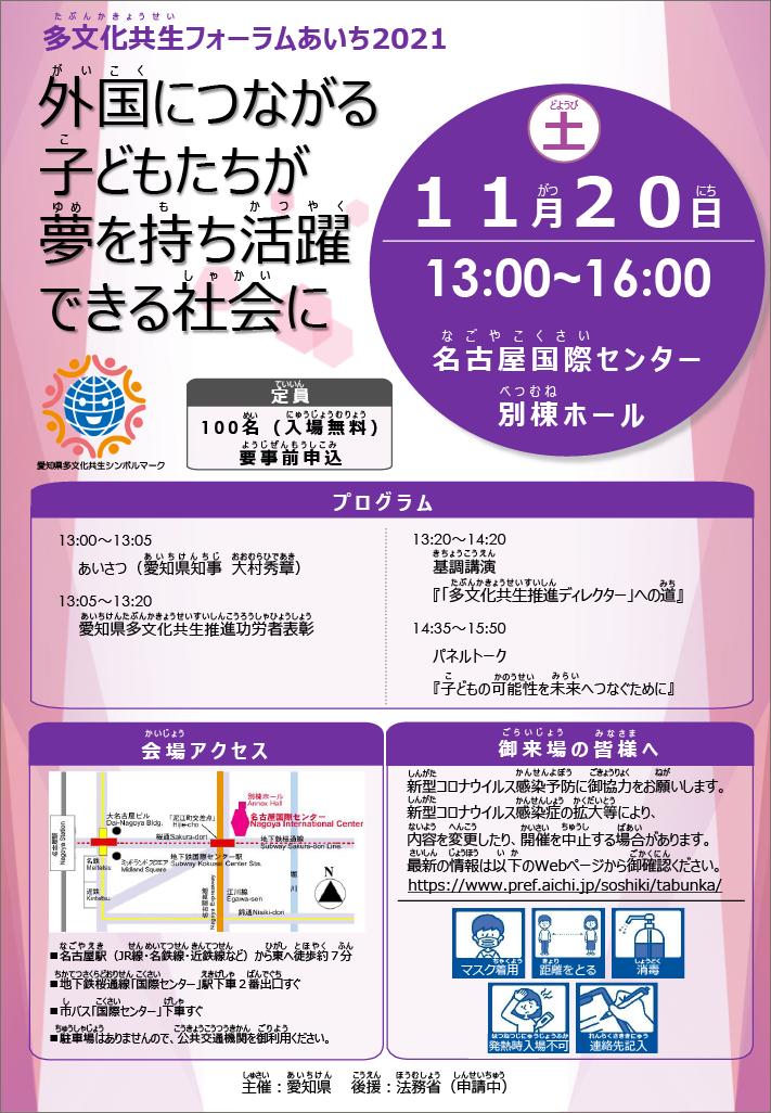 ランゲージワンのカブレホス・セサル社員が愛知県主催の「多文化共生フォーラムあいち2021」で基調講演をいたします